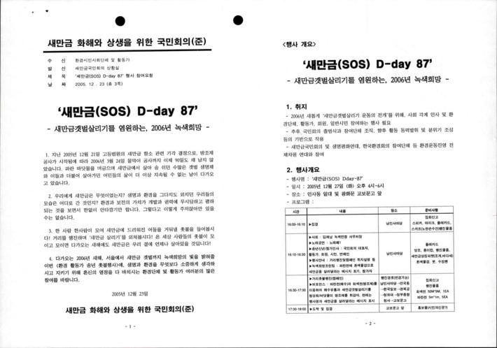 새만금 D-day 87 행사참여요청