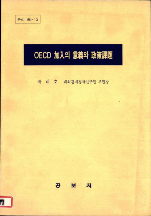 OECD 가입의 의의와 정책과제