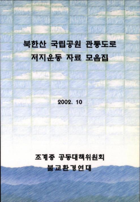북한산 국립공원 관통도로 저지운동 자료 모음집