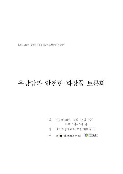 유방암과 안전한 화장품 토론회 자료집(2008년)