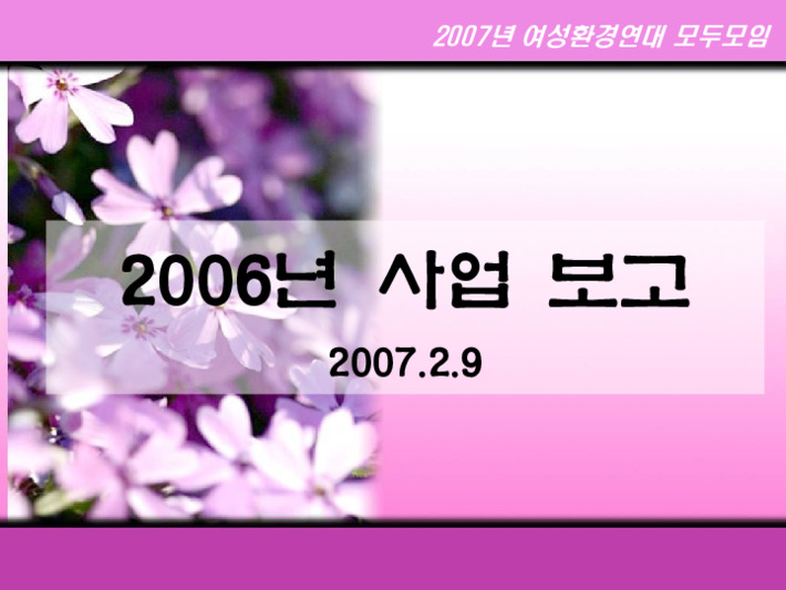 2007년 여성환경연대 모두모임