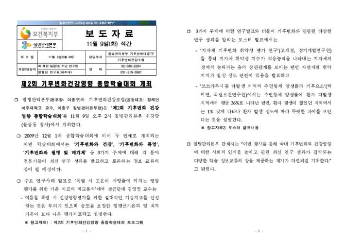 [기후변화건강포럼][보도자료] 제2회 기후변화건강영향 종합학술대회 개최