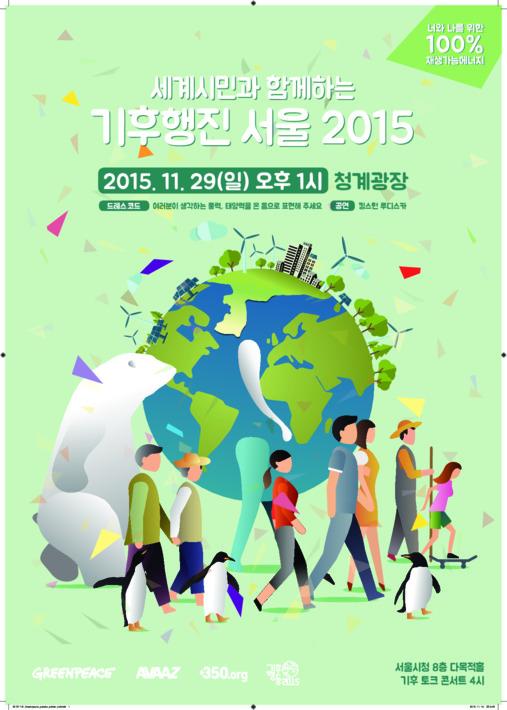 [기후행동 2015] 2015 기후행진 [Global Climate March 포스터]