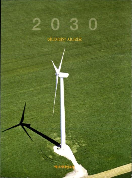 2030 에너지대안 시나리오