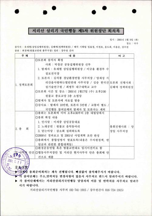 지리산 살리기 국민행동 제5차 위원장단 회의록