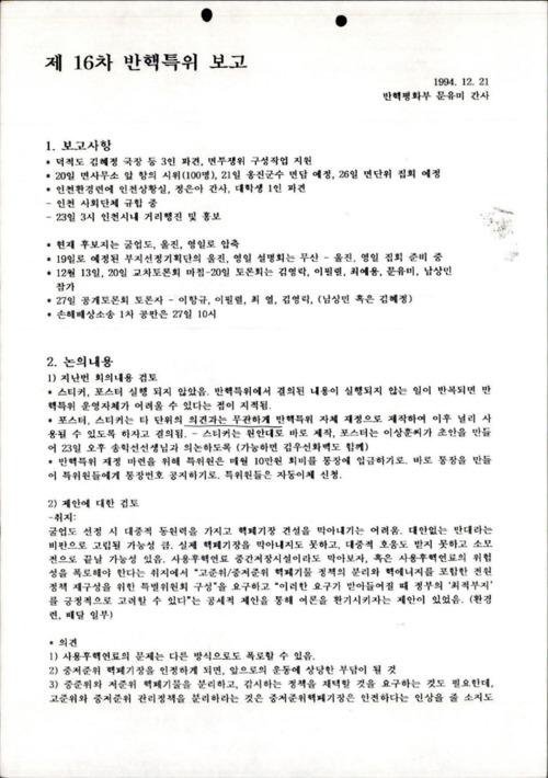 제16차 반핵특위 보고