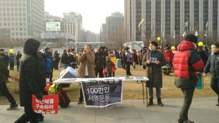 2016년 GMO 반대 서명 캠페인 사진