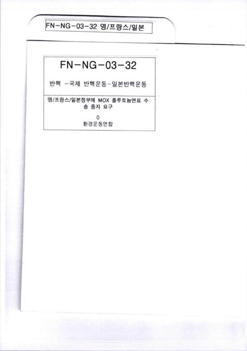 그린피스, 영.프랑스.일본정부에 MOX 플루토늄연료 수송 중지 요구