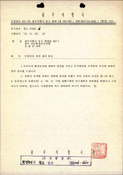 민원서류 처리 결과 통보