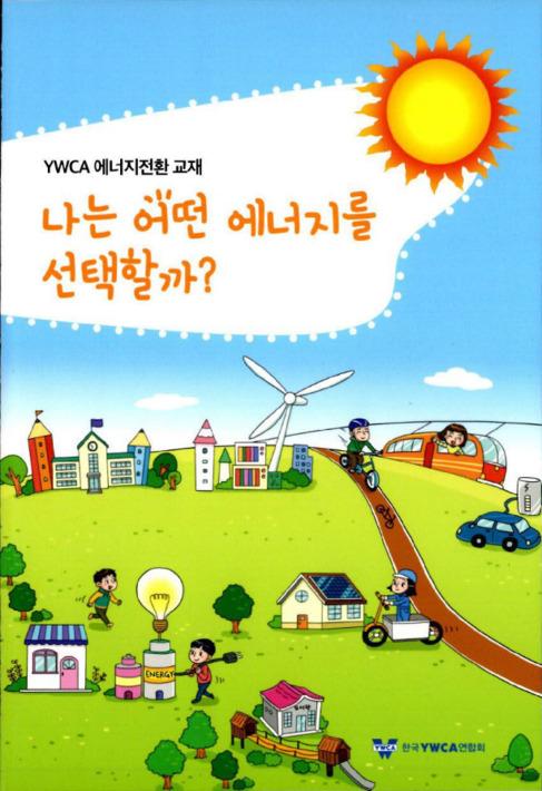 YWCA 에너지전환 교재
