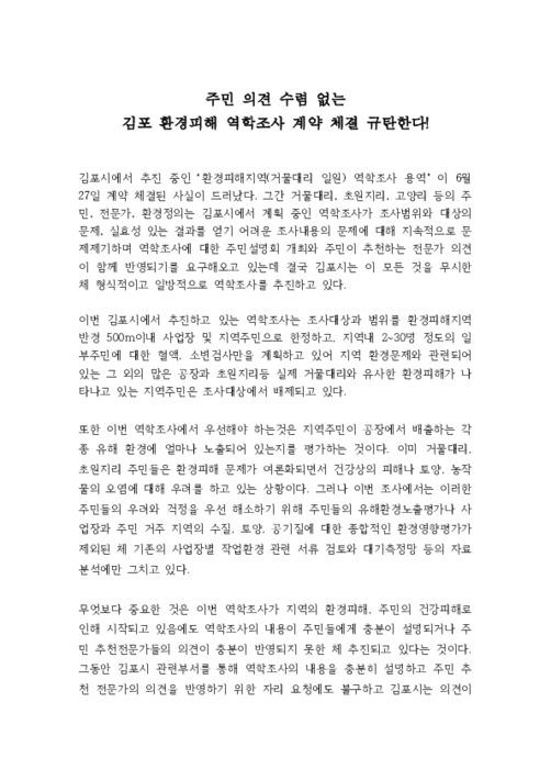 [성명서] 김포 환경피해 역학조사 관련 논평