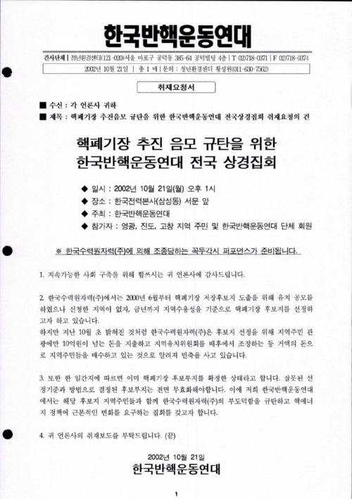 핵폐기장 추진음모 규탄을 위한 한국반핵운동연대 전국상경집회 취재요청의 건