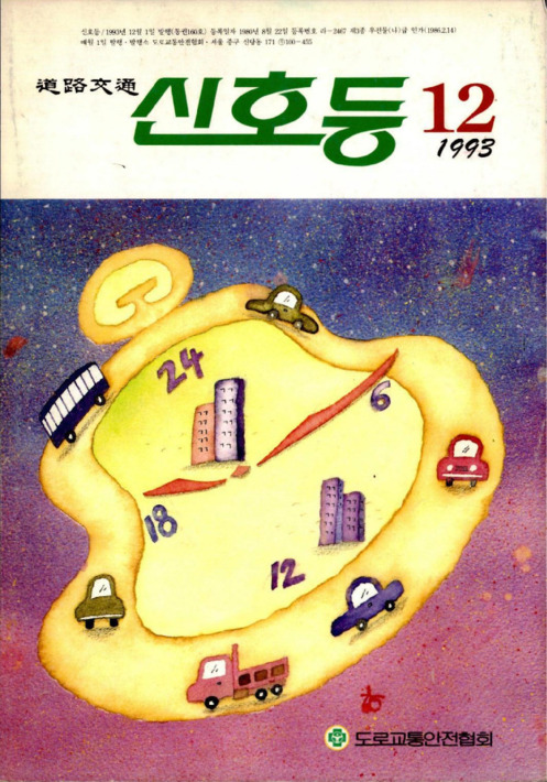 1993년 12월호 신호등