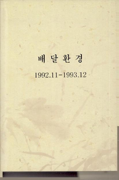 배달환경 1992.11-1993.12