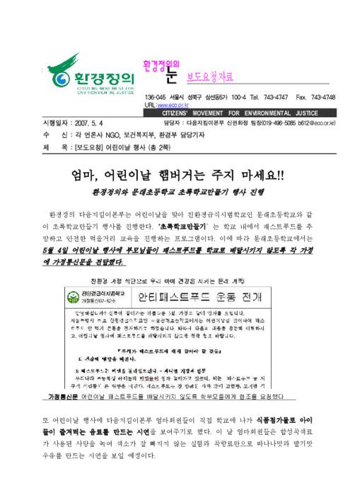 [보도자료] 안티패스트푸드 어린이날 캠페인 개최 안내