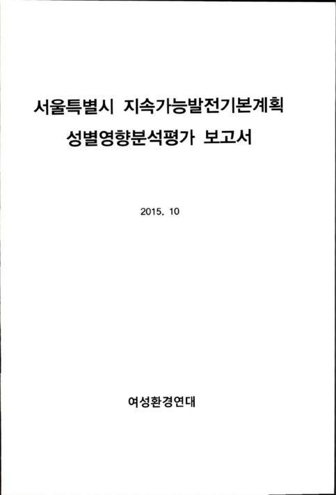 서울특별시 지속가능발전기본계획 성별영향분석평가 보고서