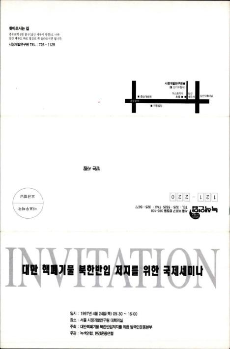대만 핵폐기물 북한반입 저지를 위한 국제세미나
