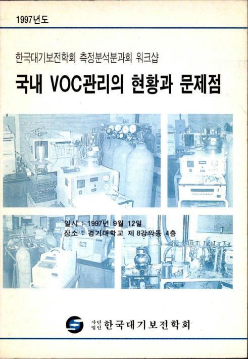 한국대기보전학회 측정분석분과회 워크샵