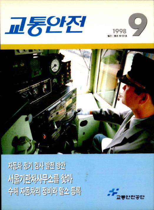 교통안전 1998년 9월호 월간.통권 제191호