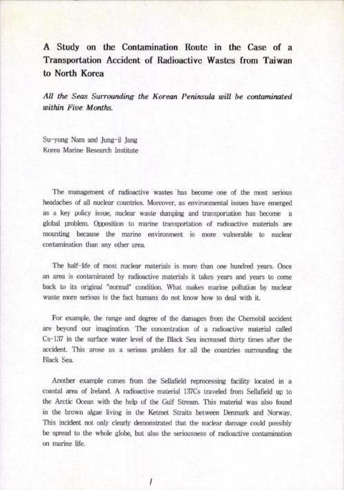 대만에서 북한으로의 방사성폐기물 수송사고 발생시 오염경로에 관한 연구