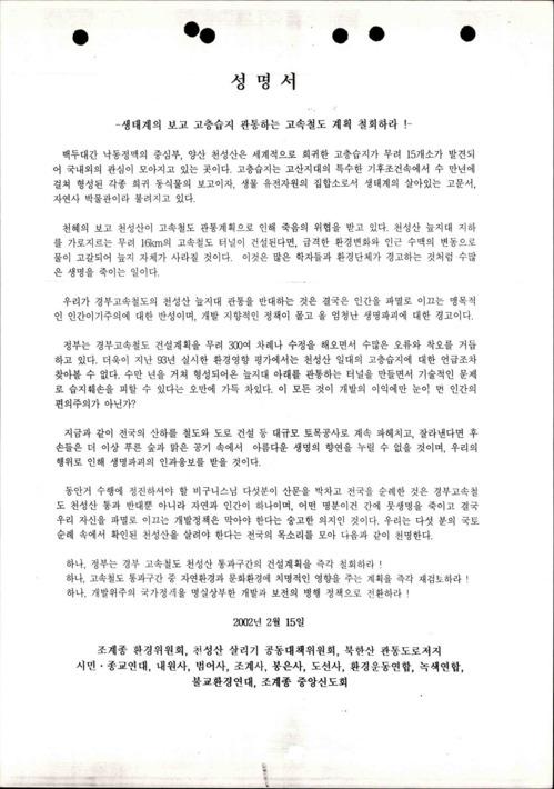 양산 천성산 고층습지 관통 고속철도 계획 철회 성명서