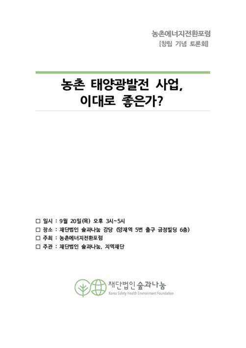 [농촌에너지전환포럼] 창립 기념 토론회 '농촌 태양광발전 사업, 이대로 좋은가?'