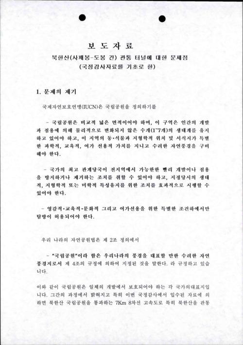북한산 관통터널에 대한 문제점