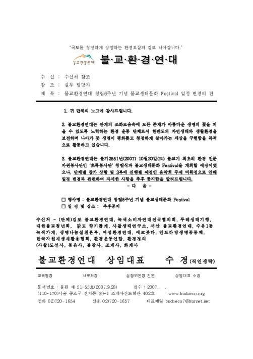 불교환경연대 창립6주년 기념 불교생태문화 Festival 일정 변경의 건