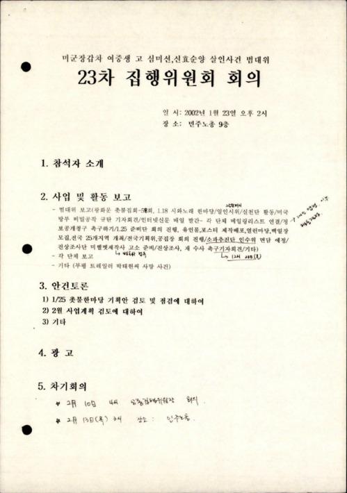 미군장갑차 여중생 고 심미선.심효순양 살인사건 범대위 23차 집행위원회 회의