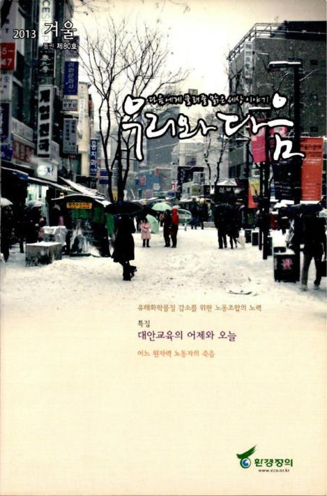 우리와 다음 2013년 겨울호 통권 제80호
