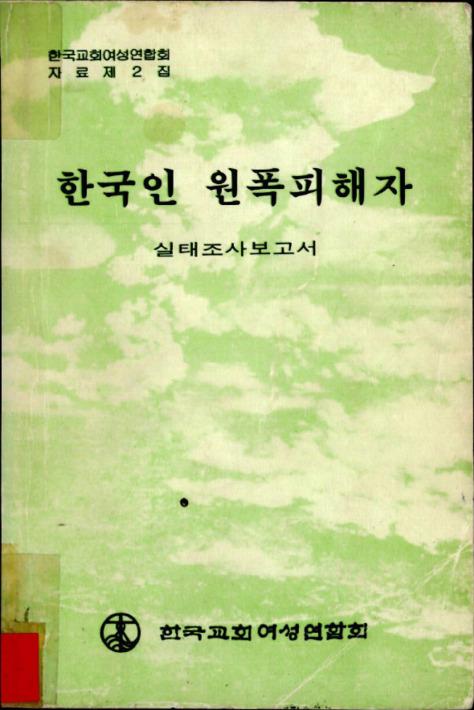 한국교회여성연합회 자료제2집