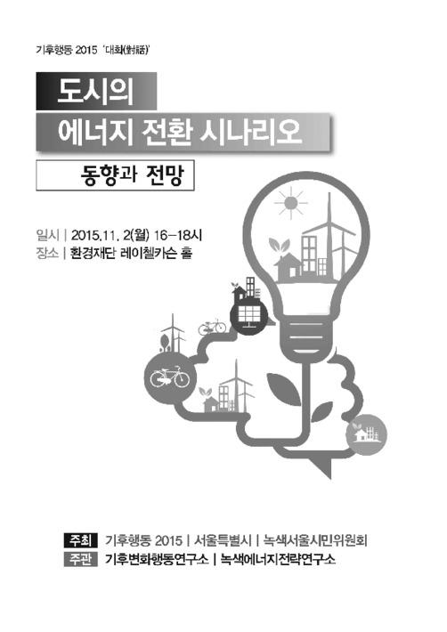 [기후행동 2015, 대화(對話) 06] 도시의 에너지전환 시나리오 - 동향과 전망 [자료집]