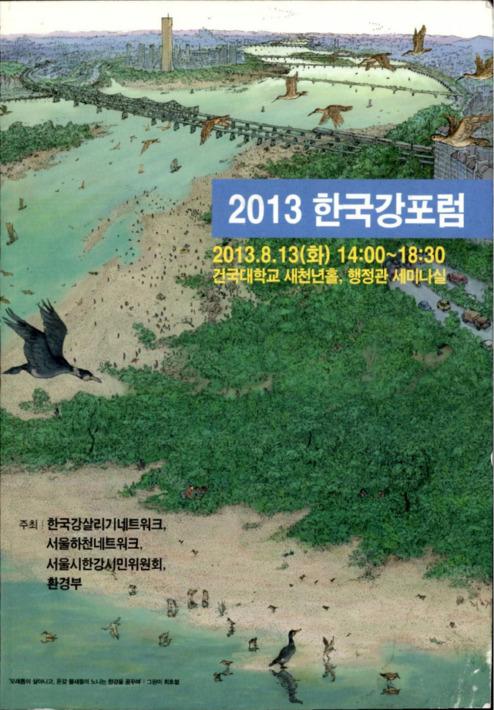 2013 한국강포럼