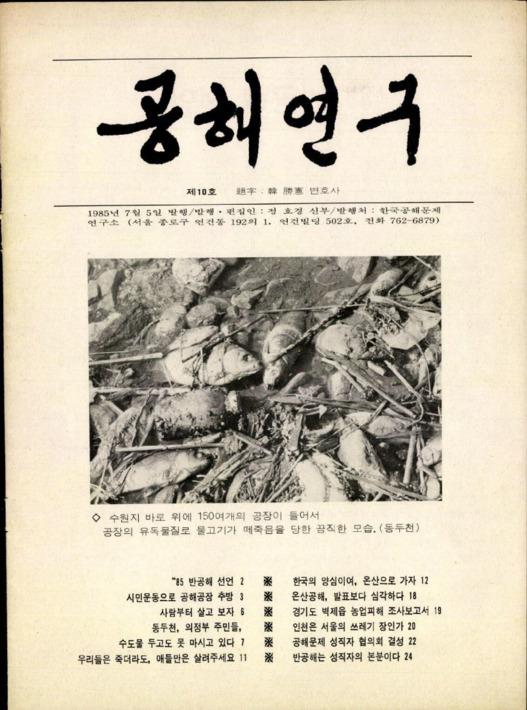 공해연구 제10호