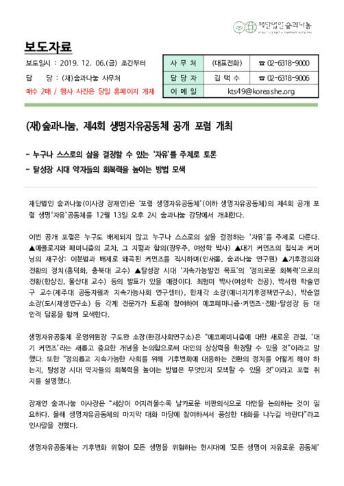 [보도자료] (재)숲과나눔, 제4회 생명자유공동체 공개 포럼 개최