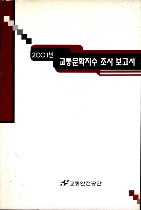 2001년 교통문화지수 조사 보고서