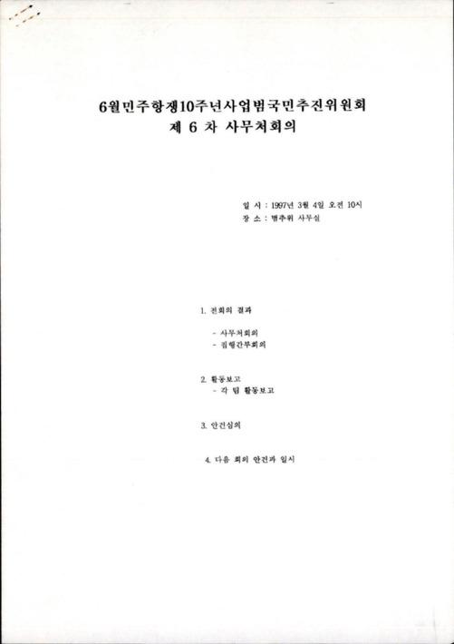6월민주항쟁10주년사업범국민추진위원회