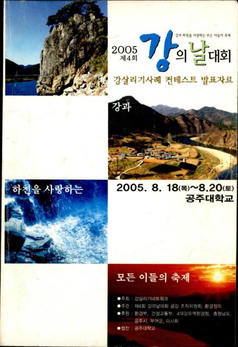 2005 제4회 강의날 대회 강살리기사례 컨테스트 발표자료