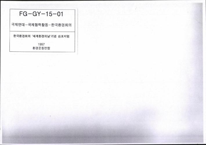 한국환경회의 세계환경의날 기념 심포지엄