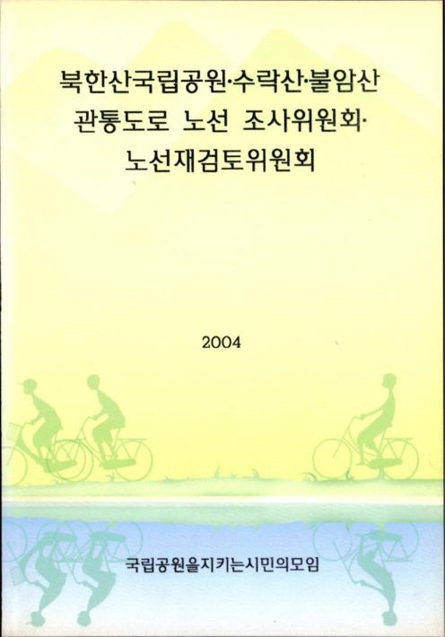 북한산국립공원.수락산.불암산 관통도로 노선 조사위원회.노선재검토위원회