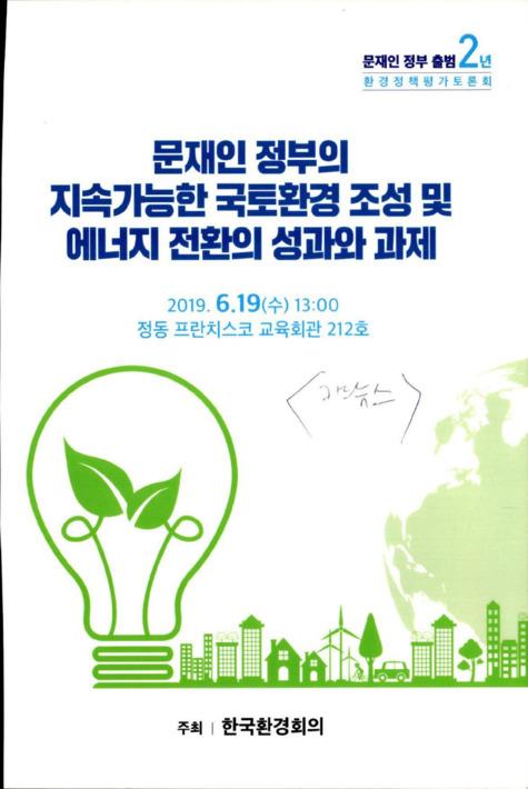 문재인 정부의 지속가능한 국토환성 조성 및 에너지 전환의 성과와 과제