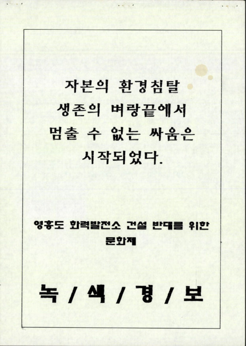 [영흥도 화력발전소 건설반대를 위한 문화제 준비위원회 자료]