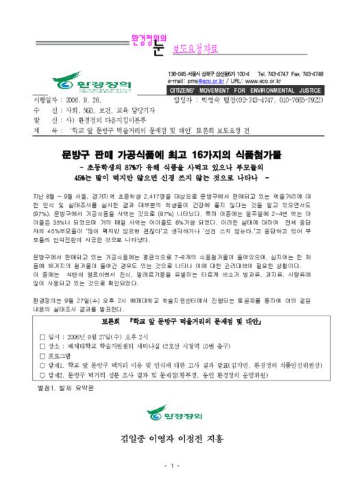 [보도자료] 학교 앞 문방구 먹을거리의 문제점 및 대안 토론회 개최 안내