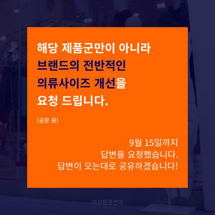 2017년 기업 의류 사이즈 다양성 요청 공문 첨부 카드뉴스4