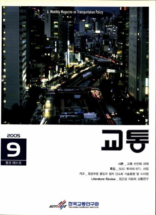 교통 통권 제91호