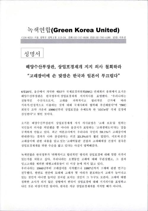 해양수산부장관, 상업포경재개 지지 의사 철회하라