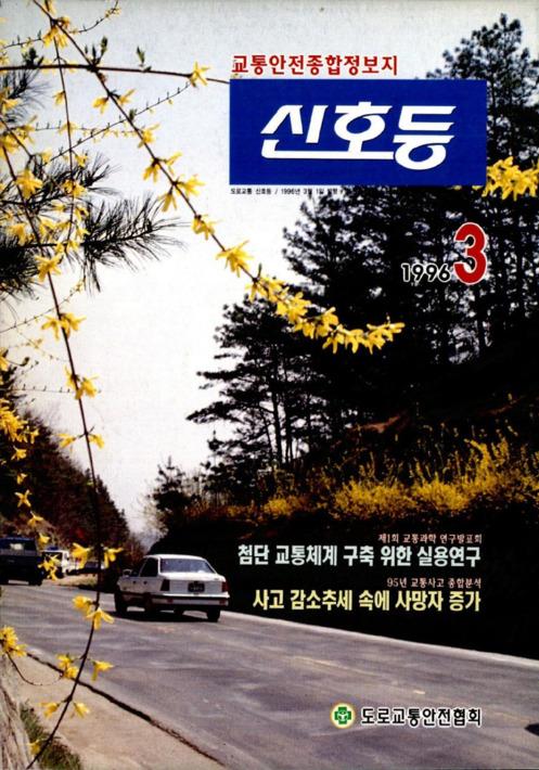 교통안전종합정보지 신호등 통권 187호