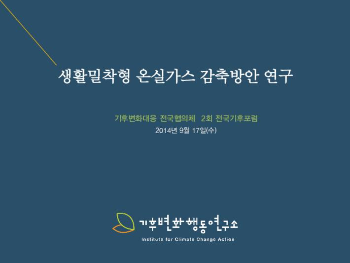 생활밀착형 온실가스 감축방안 연구 [발표자료]