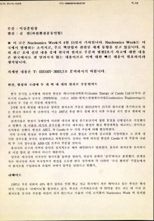 한국의 원자로 주문과 영광2호기 사고 관련