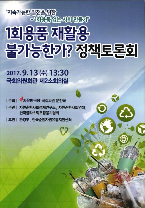1회용품 재활용 불가능한가? 정책토론회